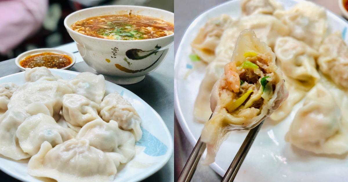 【食間到】超飽滿的韭黃蝦仁鮮肉「阿娥水餃」!榮登南京商圈上班族第一名美食