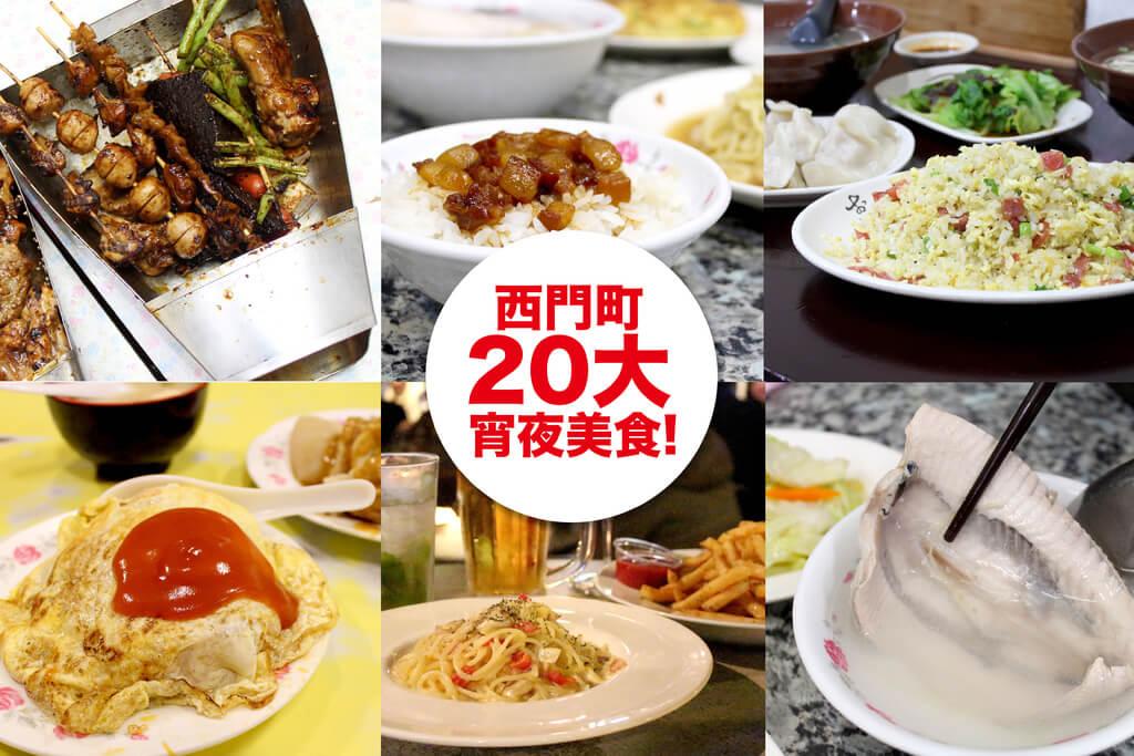 台北西門宵夜,20間+1隱藏版 台灣小吃美食讓你一次吃得夠!