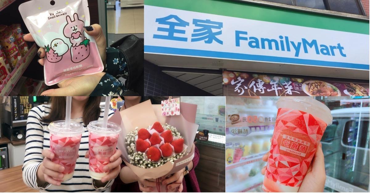 粉紅風暴來襲,草莓季不可錯過這幾樣!酷繽沙、鮮果乾,日本直送草莓花束太浪漫了。