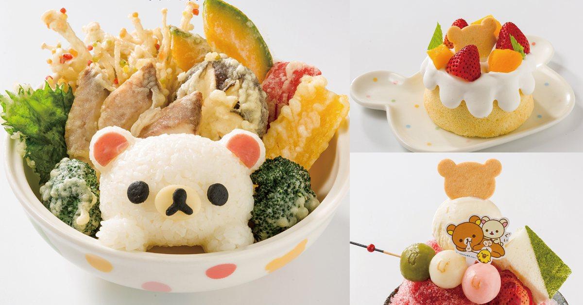 《拉拉熊茶屋》新菜上市!拉拉熊飯糰坐在碗裡,定食、冰品、甜點可愛到捨不得吃