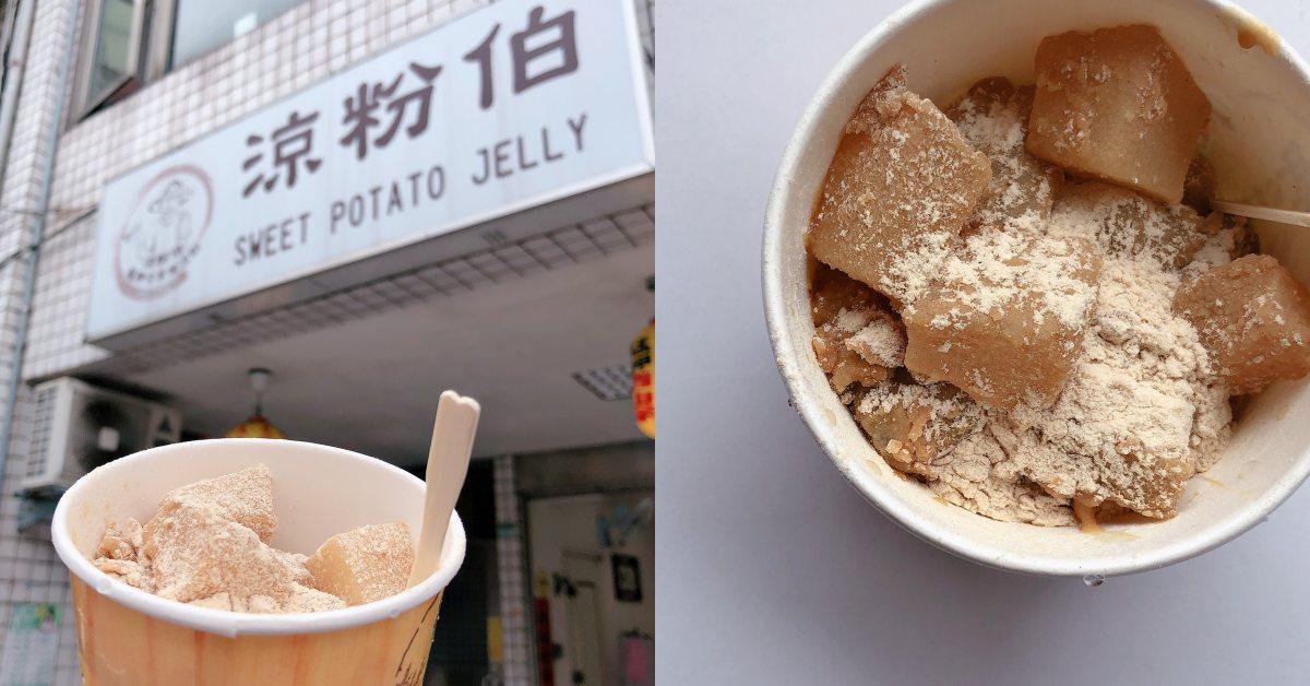 【食間到】萬華在地甜點!在地60年《涼粉伯》古早味涼粉只要一口就會回甘!