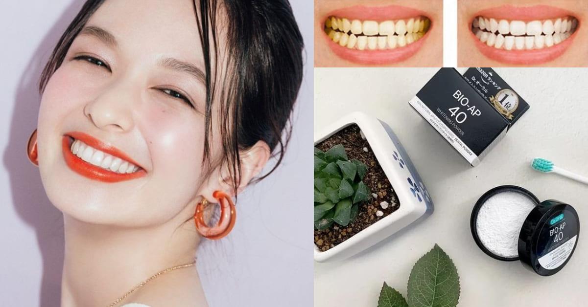 牙齒美白貼片傷琺瑯質?日本超夯秒殺天然美白牙粉,黃漬、口臭一刷清光!