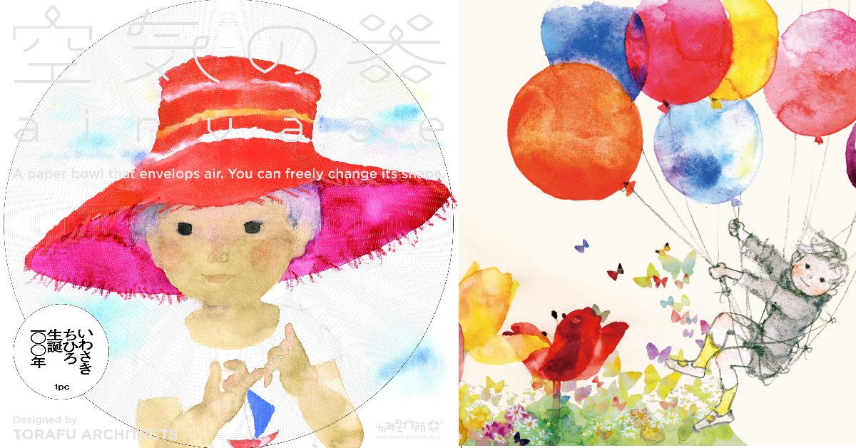陪伴我們童年的日本畫家還有這位!岩崎知弘大師100週年創作展暖心來台!