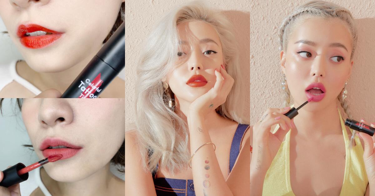 韓妞最近都在瘋「微刺青唇」!3個方法畫出韓劇女主般的暈染漸層唇彩