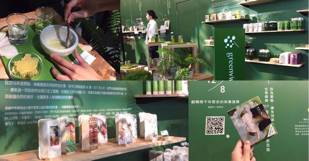 綠藤生機手創魂爆發,復刻第一瓶乳液,油水相容技術大突破!4大亮點就在亞洲最大手創展