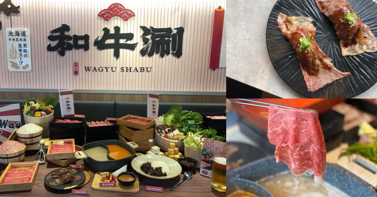 王品集團新品牌吃到飽「和牛火鍋」值得一吃嗎?《和牛涮》的必吃理由一次告訴你!