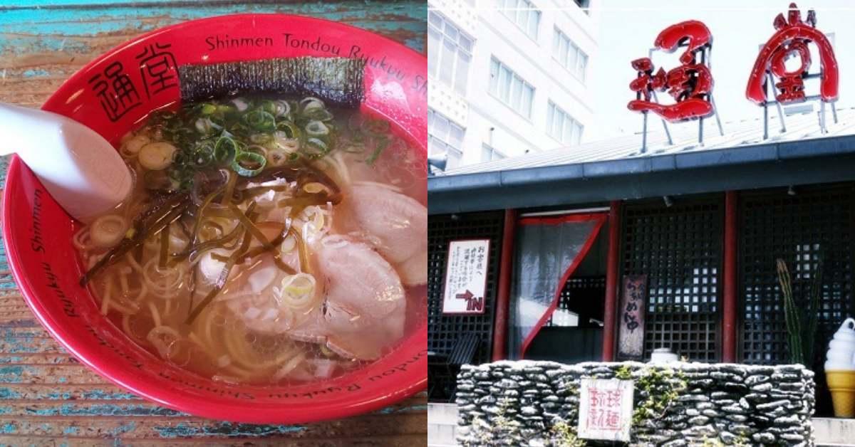 沖繩必吃的《通堂拉麵》回來了!嶄新店面座落「這裡」,全新菜單填飽你胃