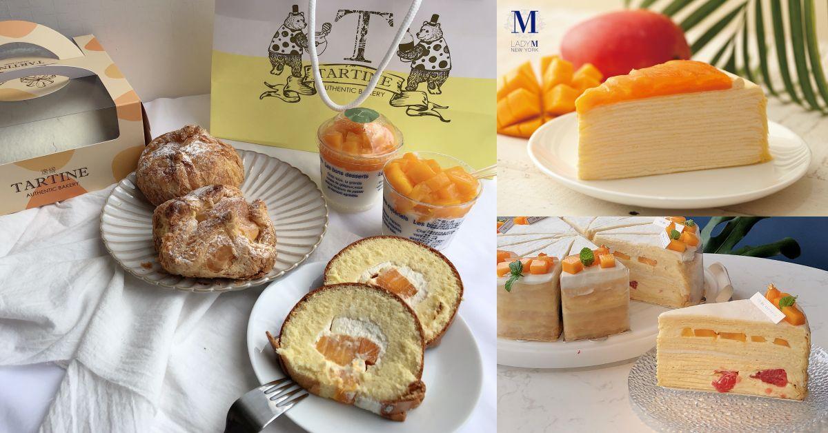 吃芒果救小農!這8款超濃郁爆甜「芒果系甜點」讓你一口入魂,錯過再等一整年!