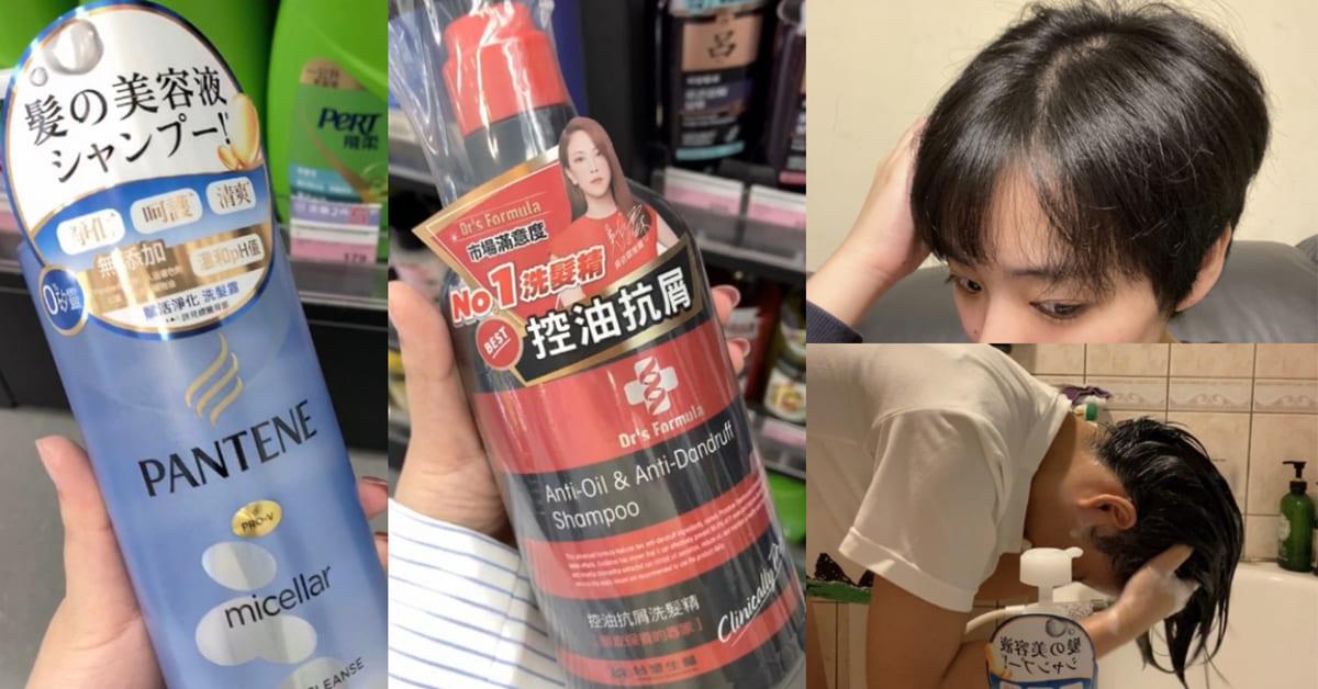 【神儂實驗室】對抗頭皮屑就該用去屑洗髮精?開架熱賣洗髮精實測,結果大公開!
