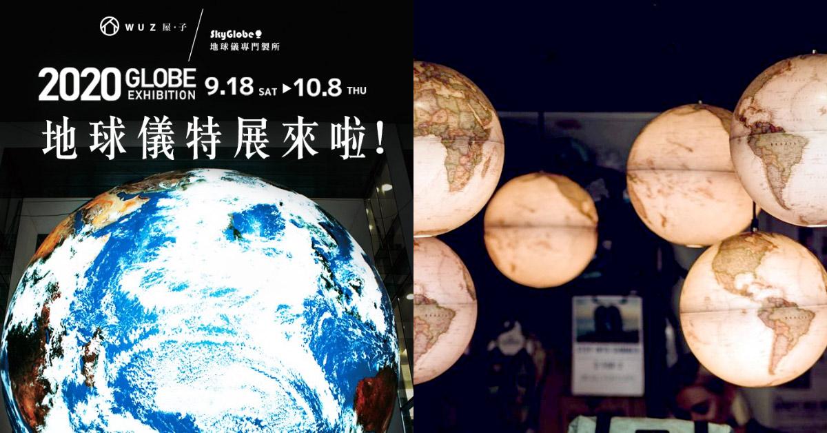 """「屋子WUZ」裡面藏了好多的""""地球""""!200顆絕美地球儀一次報到,就算不是天文迷也會被吸引"""