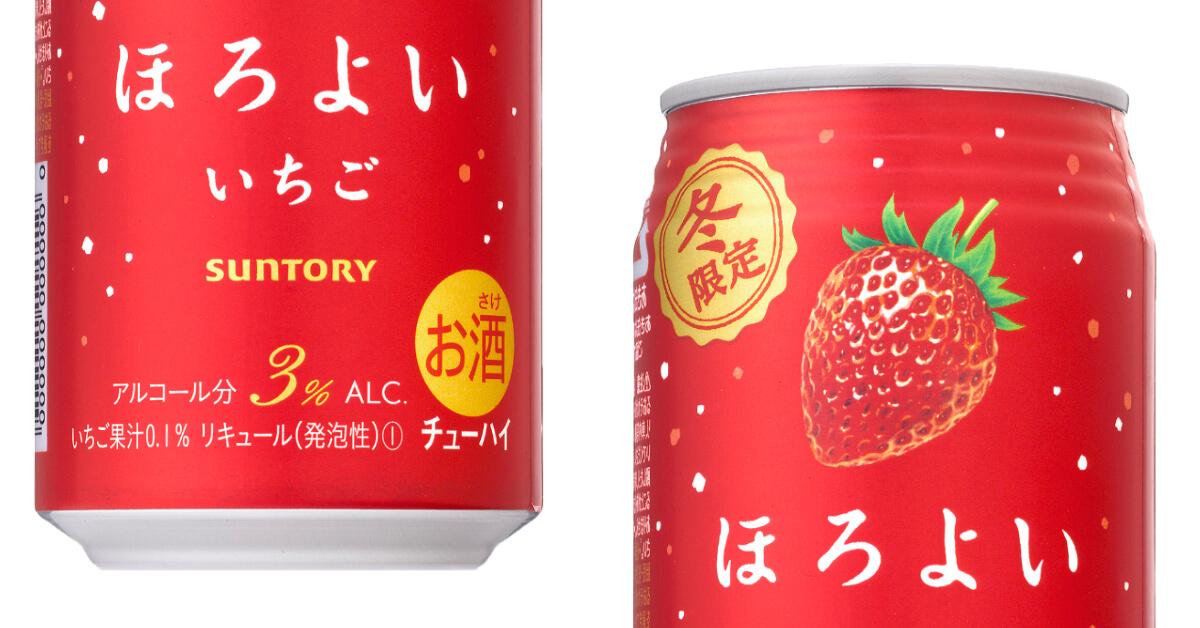就連日本也買不到!HOROYOI微醉草莓沙瓦甜蜜登場
