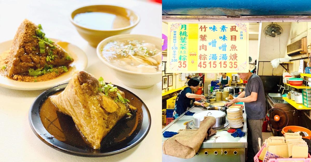 【名粽巡禮】CNN推廌台南必吃!50年老店「圓環頂」,經典「甜油膏」搭雙粽,「 虱目魚羹」是真的用虱目魚做的
