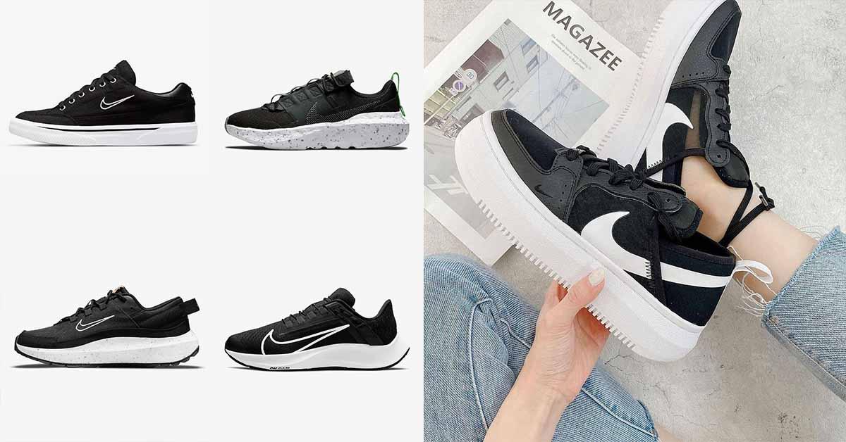 Nike官網雙十連假限時折扣!必買黑色鞋款推薦Top 7,厚底鞋穿出大長腿!