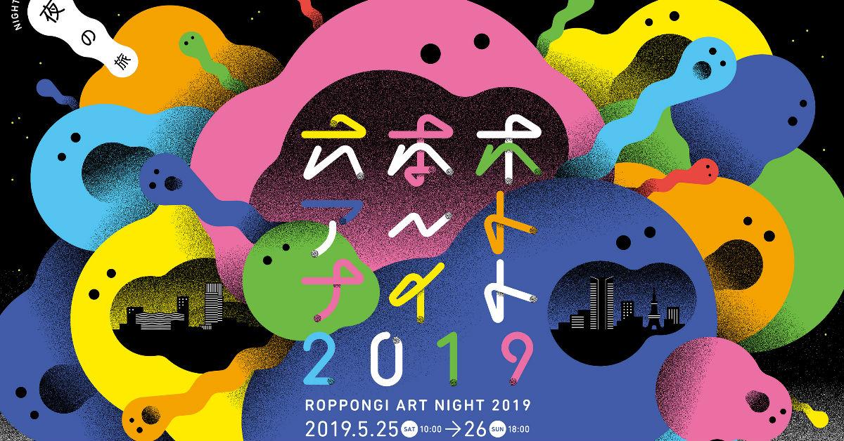 日本一夜限定!六本木不眠藝術夜,保證是妳沒體驗過的絕美東京夜晚!