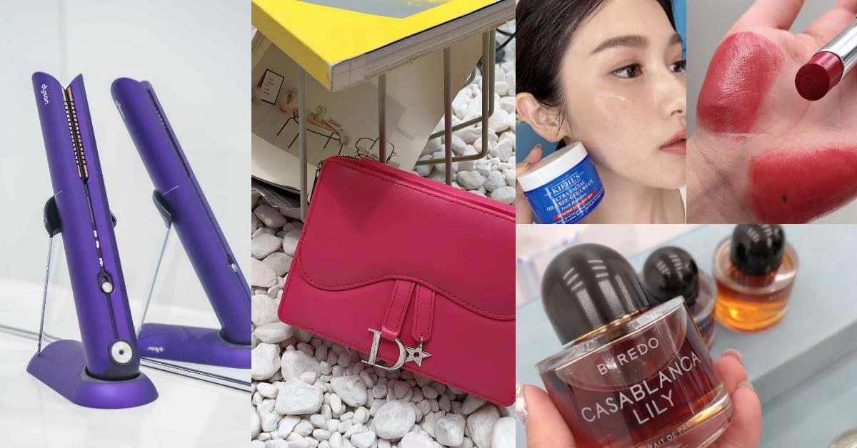 【美週Buy一下】本週6大新訊!Dyson彈力直髮造型器、Dior4色唇彩包,Kiehl's爆水霜還送小冰箱