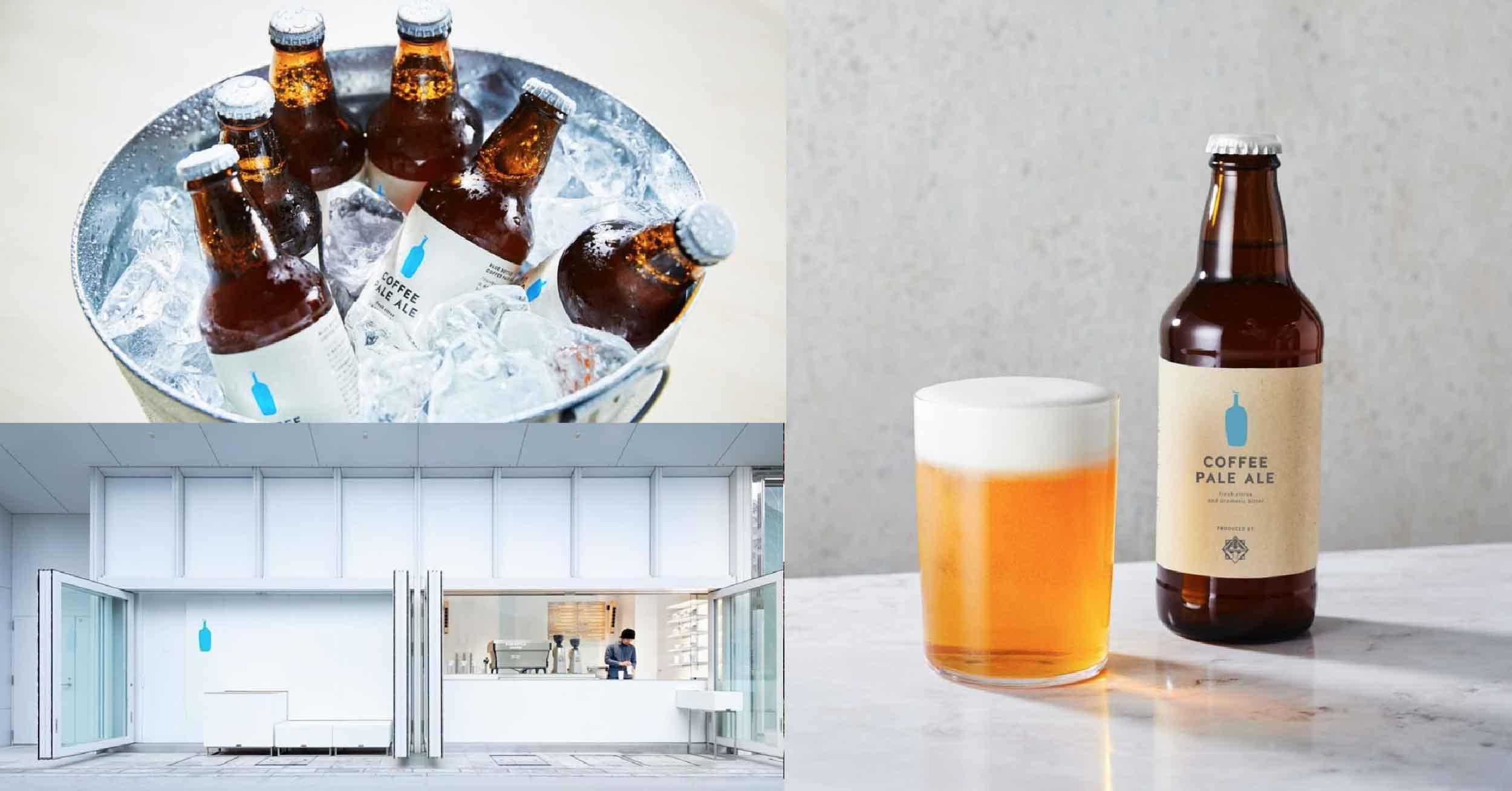 藍瓶咖啡要轉行賣酒?啤酒飄咖啡香,瓶身設計一樣極簡時髦!