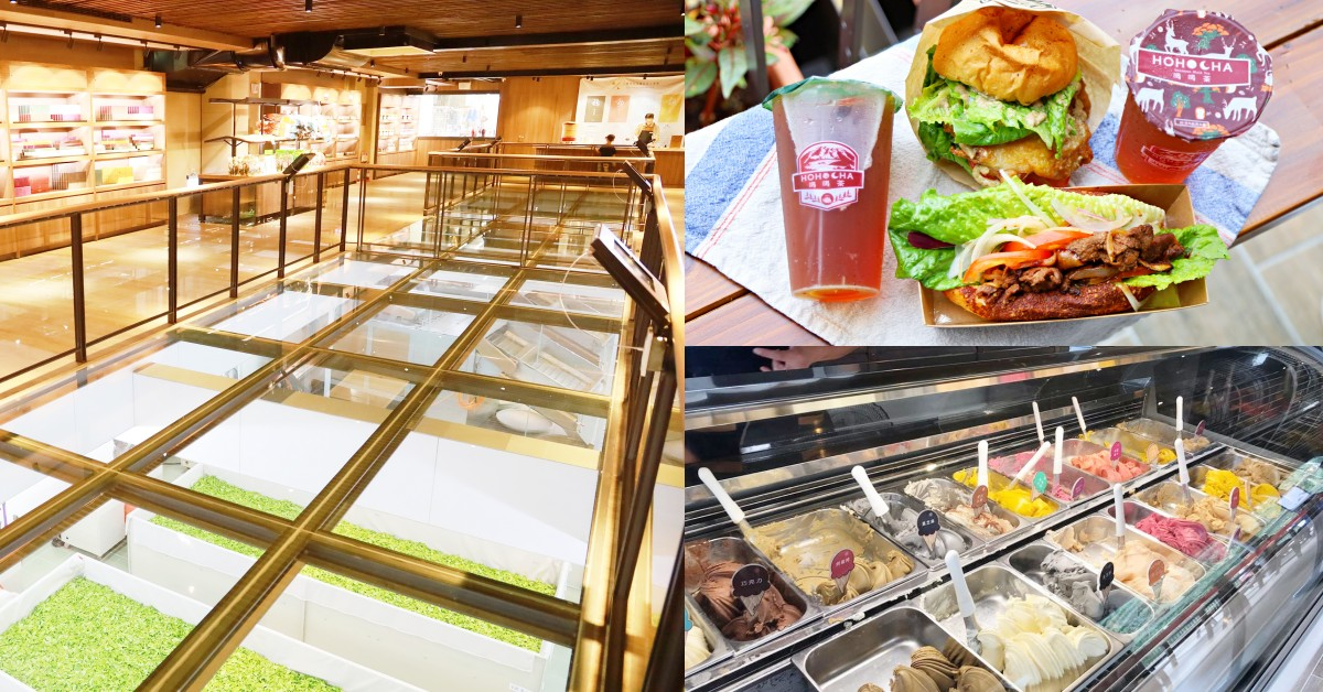 日月潭超美透明製茶步道就在《HOHOCHA喝喝茶》,私房紅玉茶葉蛋、茶香霜淇淋讓你一吃上癮