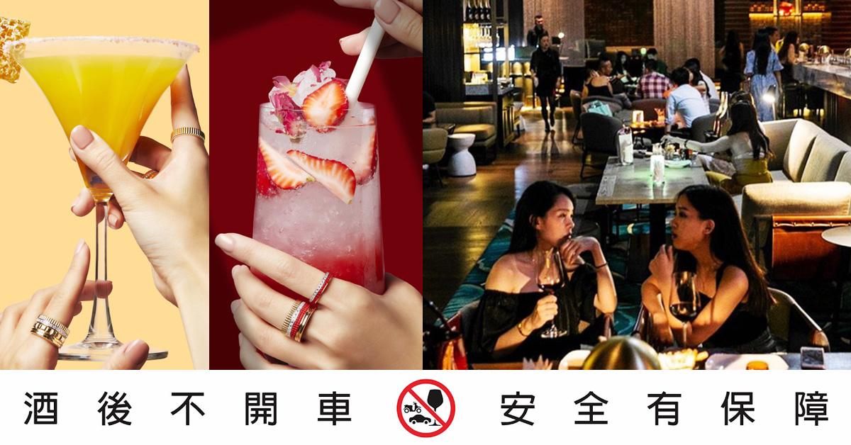 閨蜜微醺好去處!「法國珠寶品牌 × 台北W飯店」共推5款調酒,期間限定小酌首選!