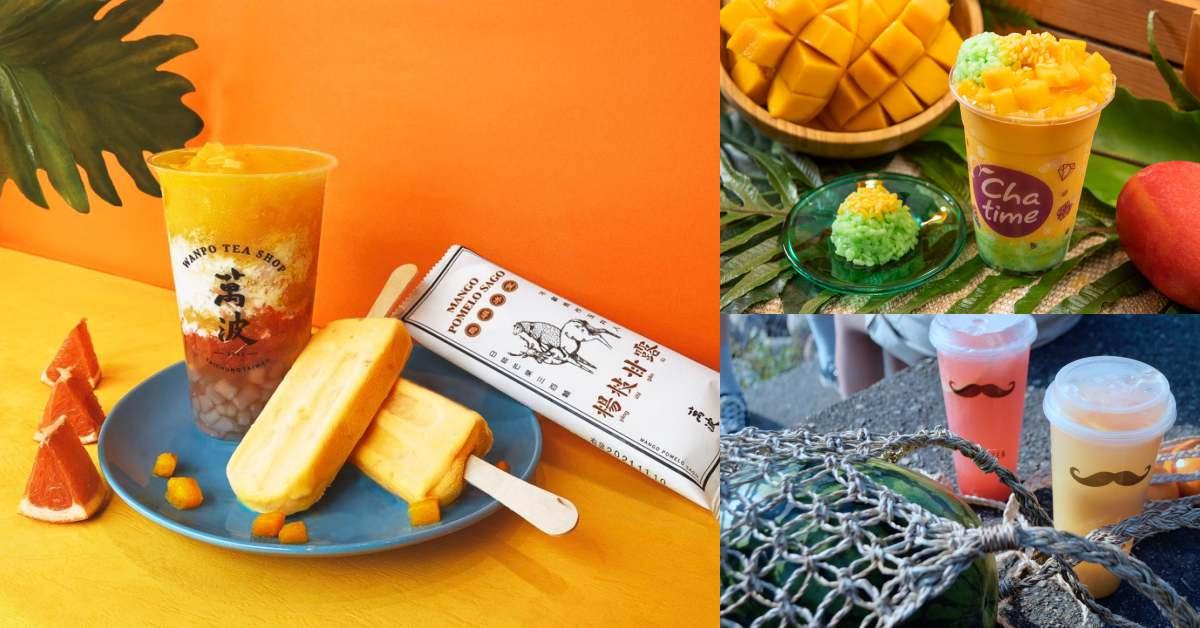 芒果冰已經不夠看!夏天就是要來喝手搖,5款天然超爆濃「芒果系」飲品推薦!