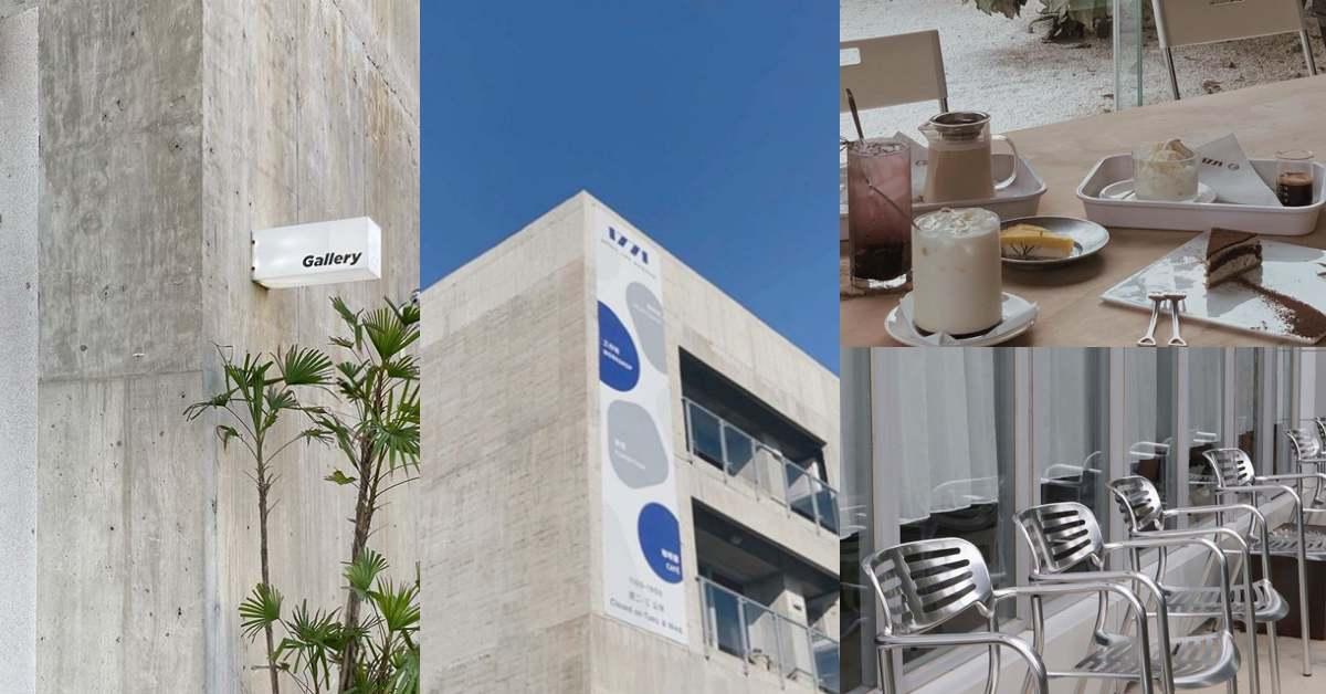 """桃園咖啡廳「1771 Studio」很""""東京"""",清水模建築內享用茶點,還能欣賞藝術品!"""