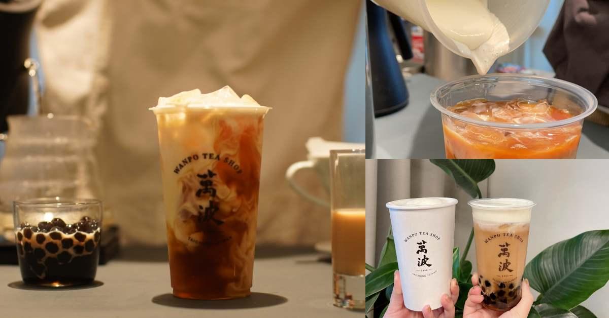萬波攜手世界冠軍「王策咖啡」!歷時1年,港式「波霸鴛鴦拿鐵」隆重推出!