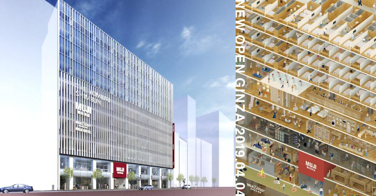 東京新地標!世界旗艦店、MUJI Hotel都在這,「無印良品銀座店」4大逛點公開