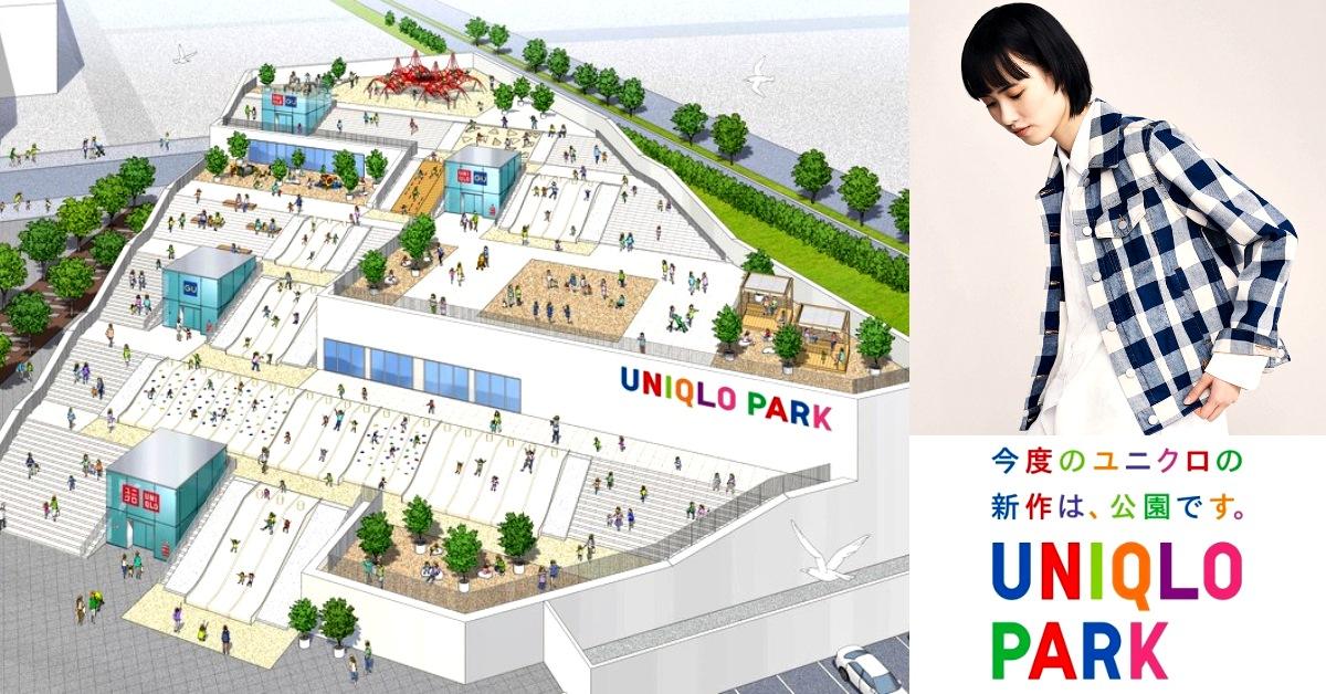 全球第一座「UNIQLO公園」下週登場!集結海灣美景、戶外遊戲區,讓你逛到腳痠買到手軟