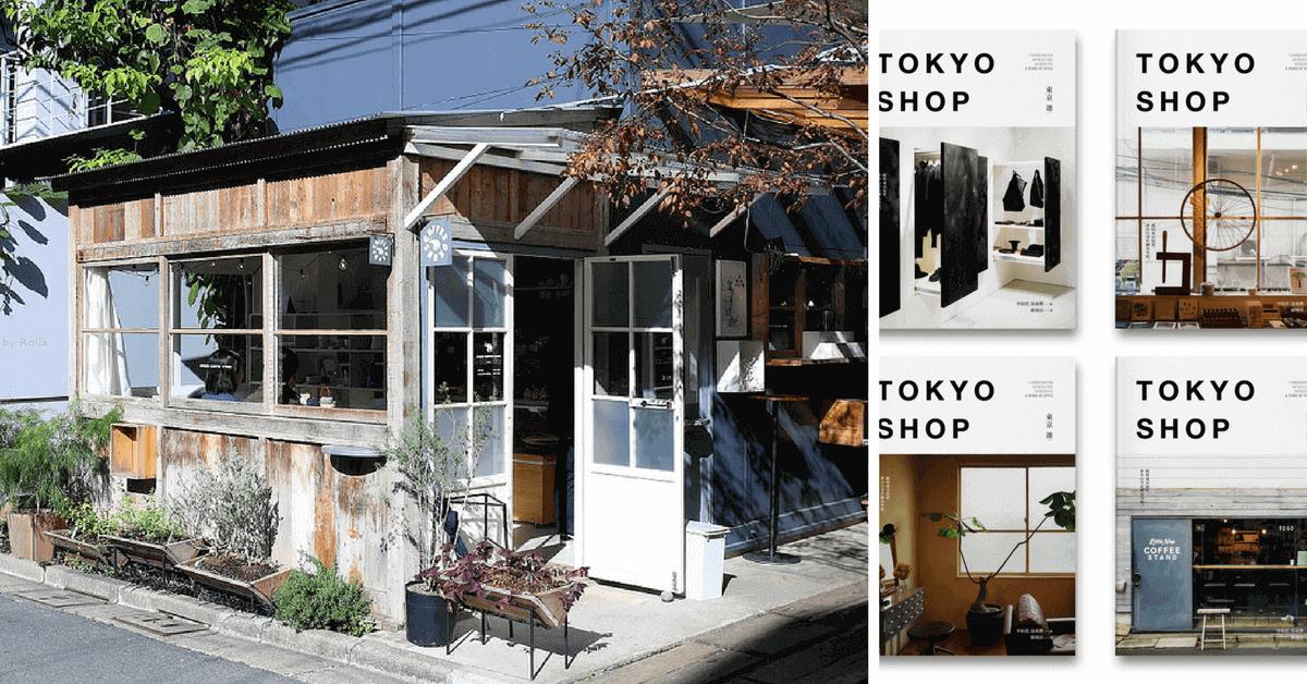 東京真的玩不膩!設計師大公開87家私藏店 咖啡、美食、散步路線… 這些妳都去過了嗎?