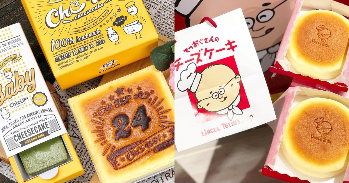 起司控們別說你不知道!台北TOP10必吃人氣起司蛋糕,超濃郁口感療癒你味蕾!