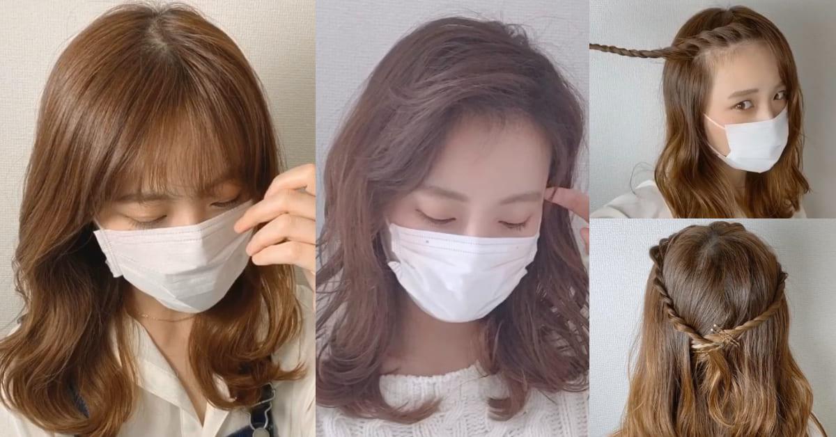 戴口罩髮型2秒就崩壞?日本髮型師3招「口罩整髮術」,除了馬尾「編髮」更能瘦小臉