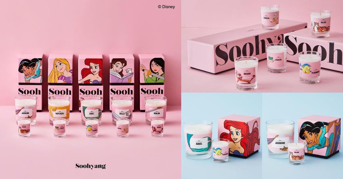 茉莉公主最愛「苔癬調花香」!Soohyang推迪士尼公主專屬香氛蠟燭,妳想當哪一位公主?