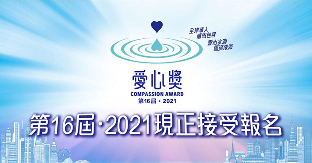 第16屆 2021「愛心獎」報名開跑!連繫全球華人愛心紐帶,表彰各界慈善楷模