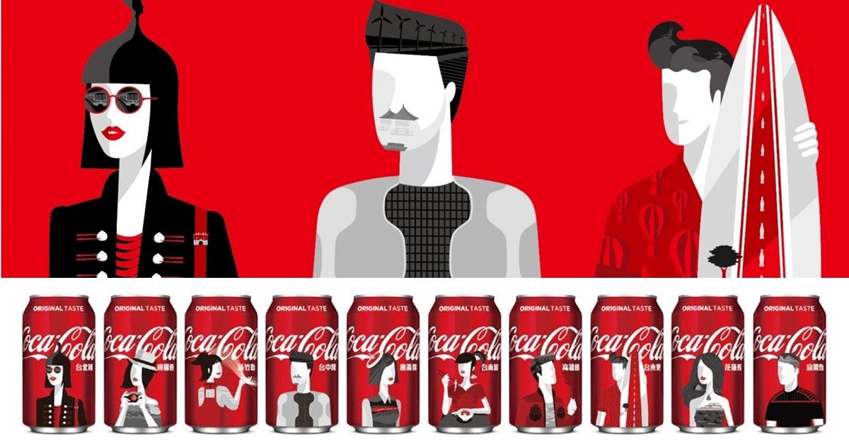 快看你的城市上榜了嗎?可口可樂出新招,2020十款「台灣城市瓶」在地特色全在插畫裡!