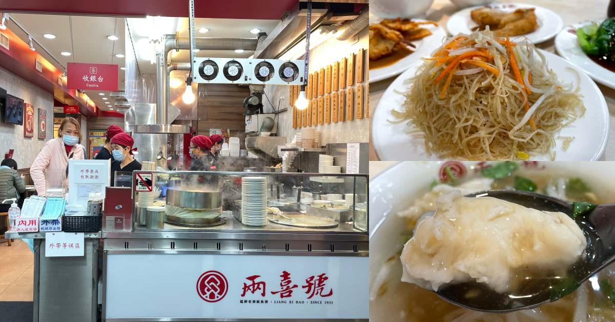 【食間到】萬華美食「兩喜號」百年老店,魷魚羹、炒米粉紅到日本去!