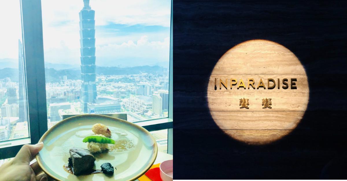 【伊康吃什麼】台北・吃到飽|遠眺101的高空Buffet餐廳初體驗|饗饗INPARADISE