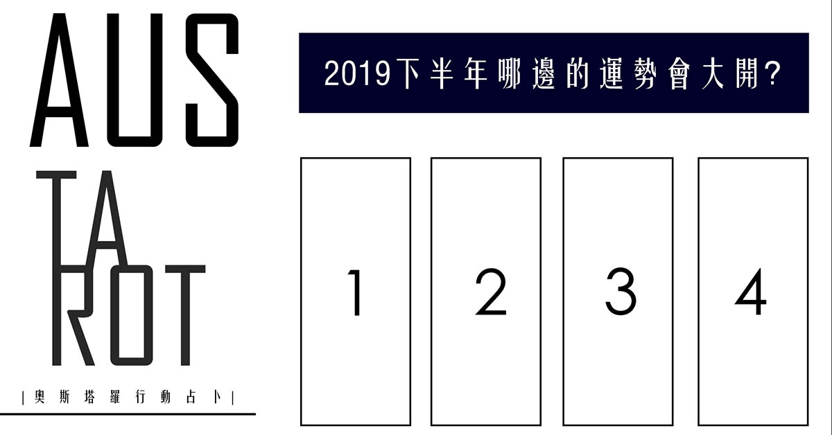 【塔羅占卜】下半年哪邊運勢會大開