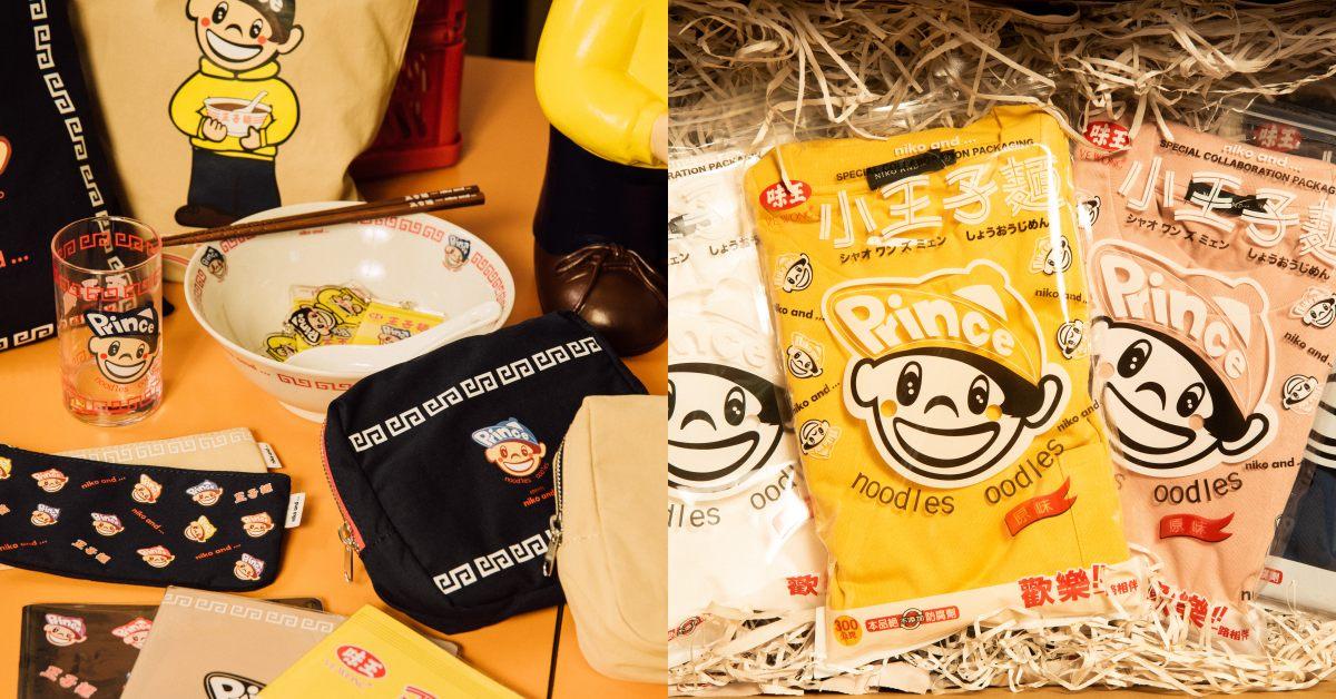 王子麵也要來聯名!日本當紅品牌Niko and...相中50年老牌推限量系列,泡麵碗到公仔每個都想買!