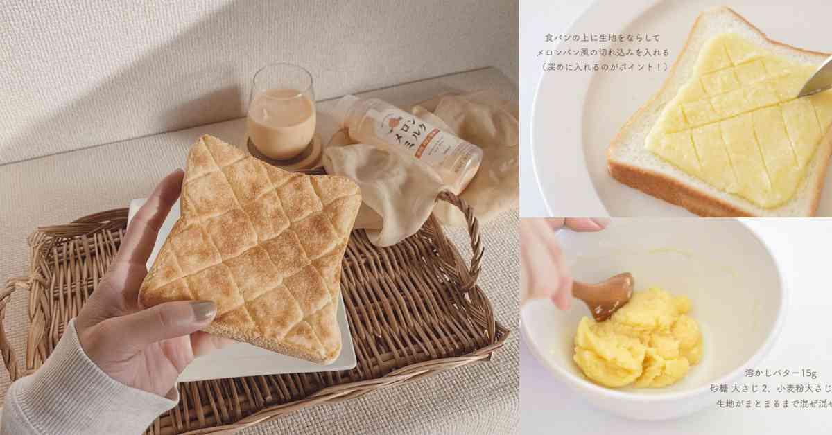 吐司教學來了!日本超夯「哈密瓜吐司」,高級咖啡店甜點只花你15分鐘就搞定