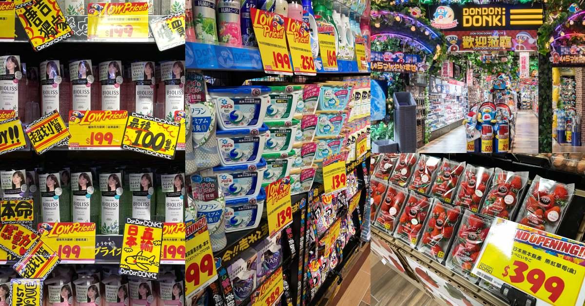 「唐吉訶德」西門店開幕搶先看!20項必買商品價格大公開,從美妝到海鮮通通賣,小心信用卡!