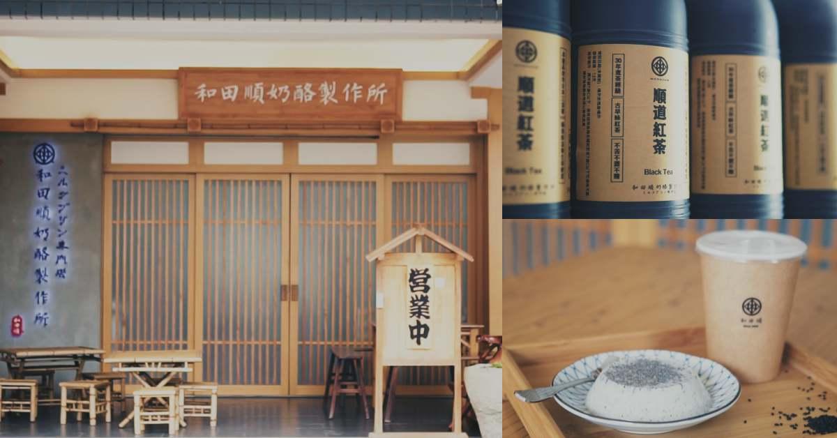 【發現台灣】雲林「和田順」招牌奶酪之外必喝是紅茶,南北貴客專車前往,為的是真材實料與用心的美味!