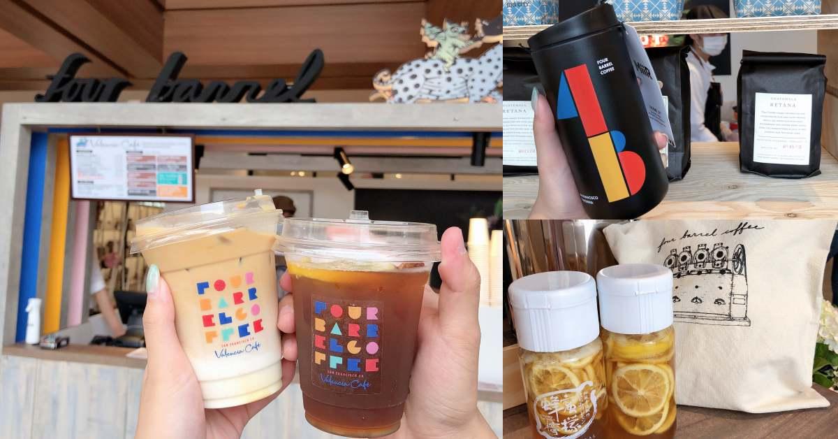 藍瓶最大勁敵來了!舊金山咖啡四大天王「Four Barrel Coffee四桶咖啡」首次海外展店在台灣!