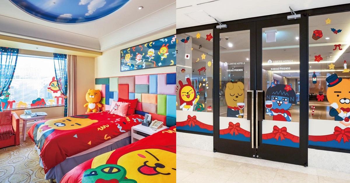 首爾樂天酒店推出期間限定Kakao主題房間!隨房還附贈萊恩玩偶