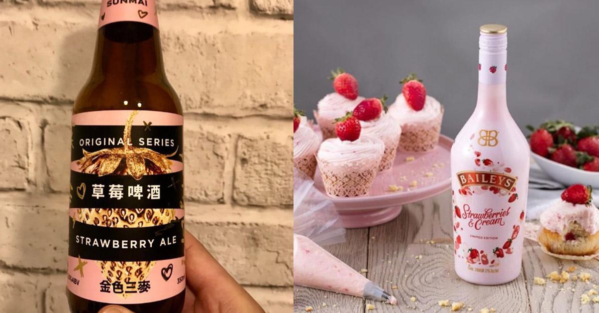 享受再一次戀愛的酸甜滋味!6 款草莓限定美酒,開啟你的微醺之夜