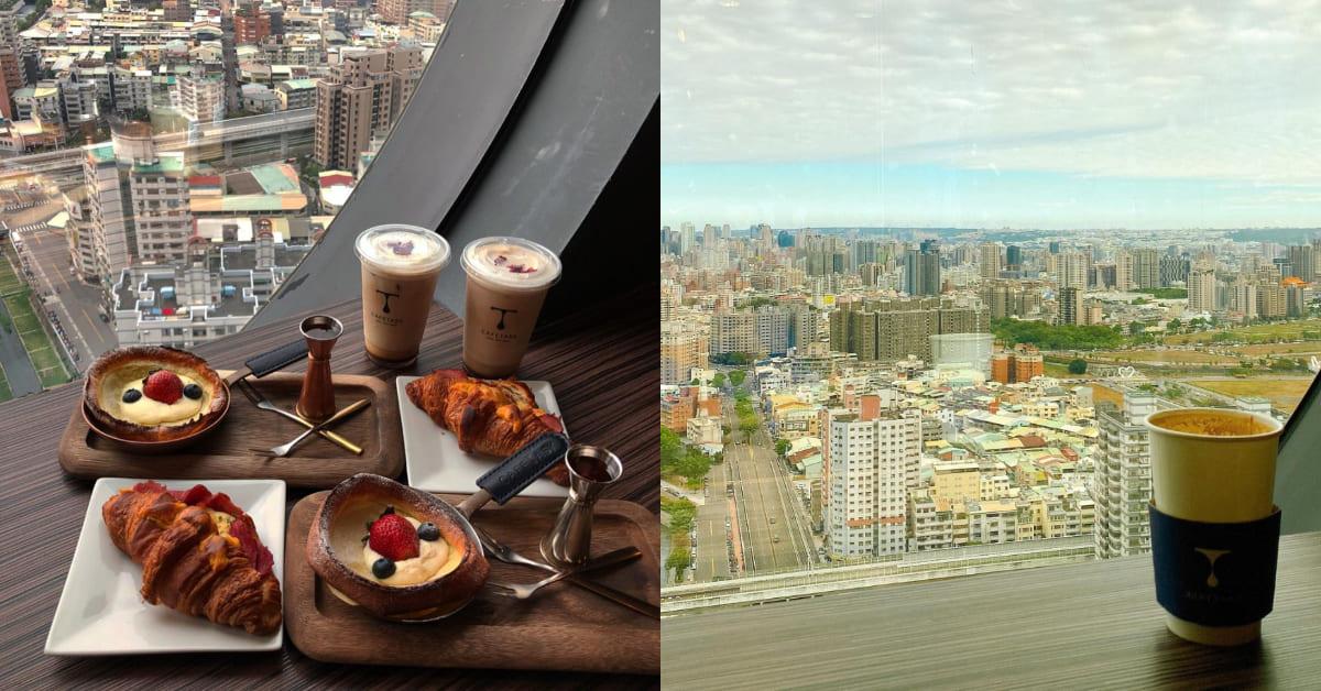 台中美食「咖啡任務」36樓中台灣最高!招牌甜點「金鍋鬆餅」、百元以下咖啡,還有無價視野