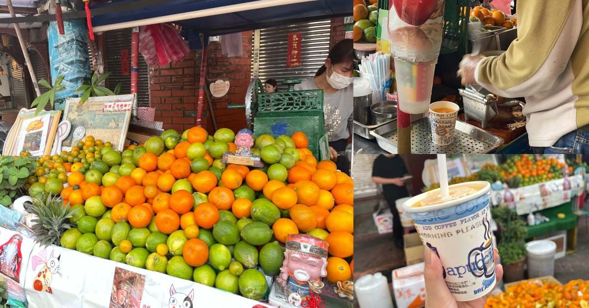 【食間到】大稻埕飲料攤只賣4款現榨果汁 ,迪化街口70年老攤車沒有店名,大家排隊都為了金桔檸檬!