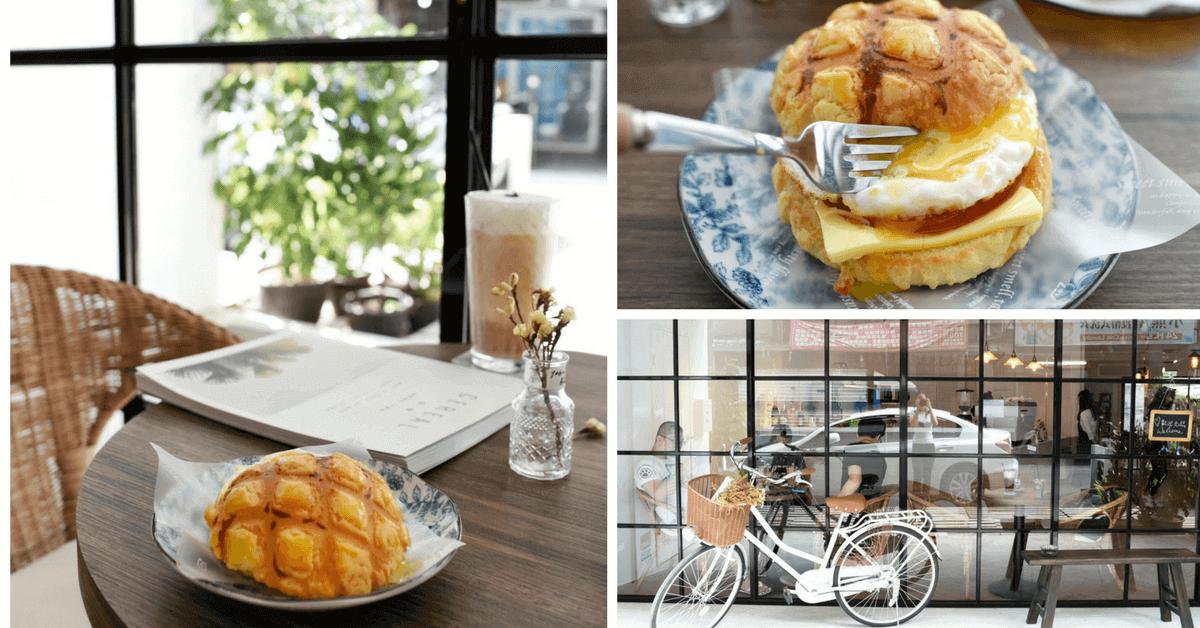 板橋又一家特色咖啡廳!「Alba Voyage 艾白旅生」 喝咖啡搭配港式吃食,蕃茄蛋菠蘿油超好吃