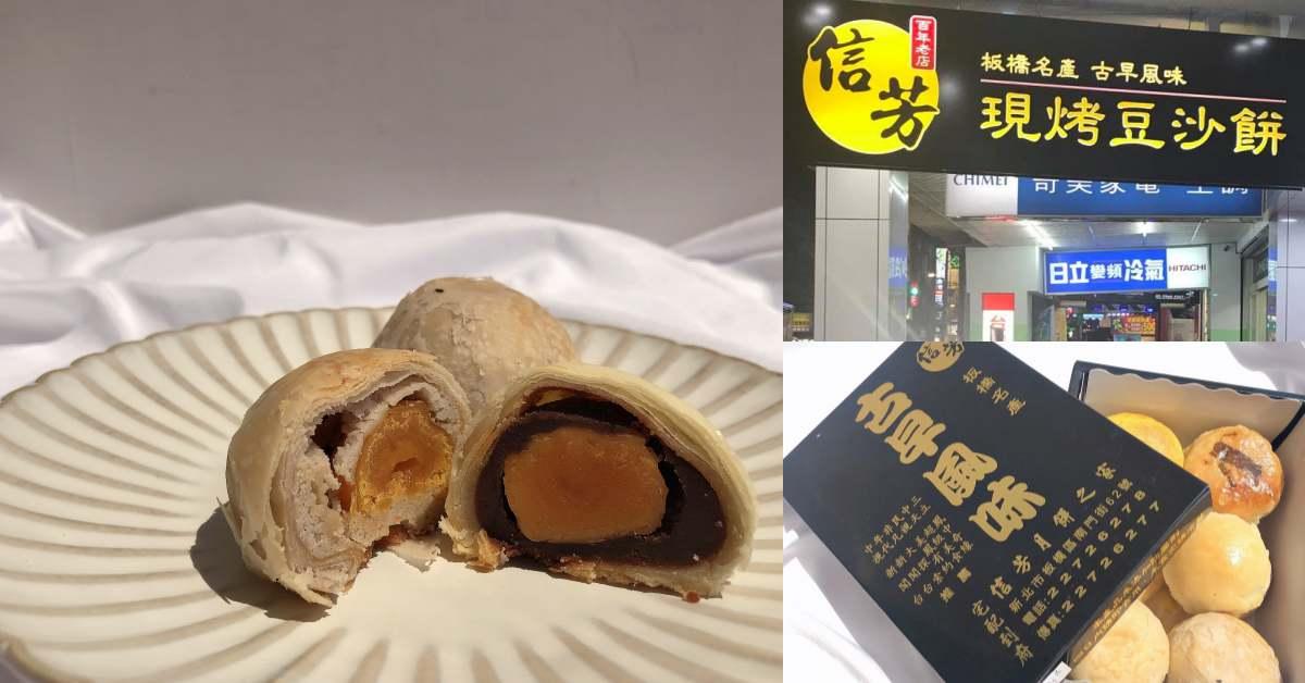 【食間到】中秋月餅排隊名店!板橋百年老店「信芳餅舖」日賣破4000顆,連郭董都是常客!