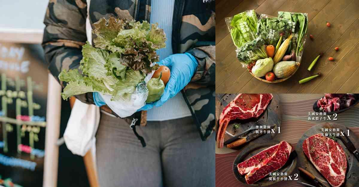 線上生鮮購物推薦Top10!「Icefresh」A5和牛只要199元、想吃小農有機蔬菜選郭董的「永齡農場」!