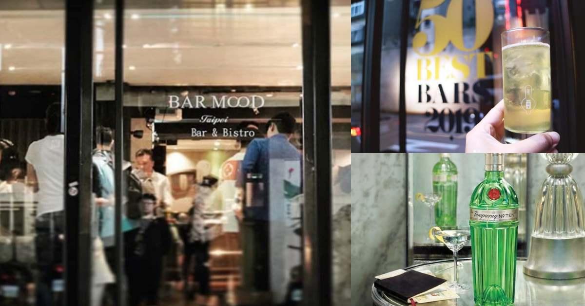 亞洲50大酒吧名單出爐!台灣5家進榜勇奪「榜單傳奇獎」!身為專業酒鬼你去過哪幾家?