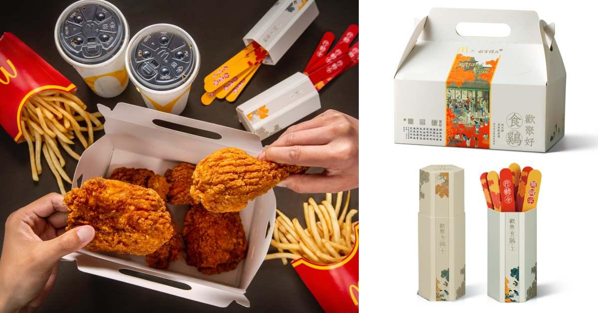 麥當勞與故宮推出限定包裝、「歡聚食鷄令」桌遊免費送!國寶買不了但吃得到!